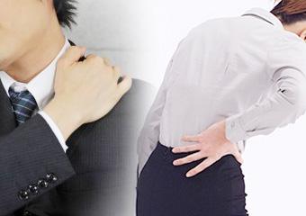 首・肩・腰の痛みのイメージ